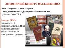 І етап – 20 учнів, ІІ етап – 5 робіт ІІ етап, переможець – Дєхтярьова Тетяна ...