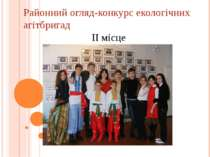 Районний огляд-конкурс екологічних агітбригад ІІ місце