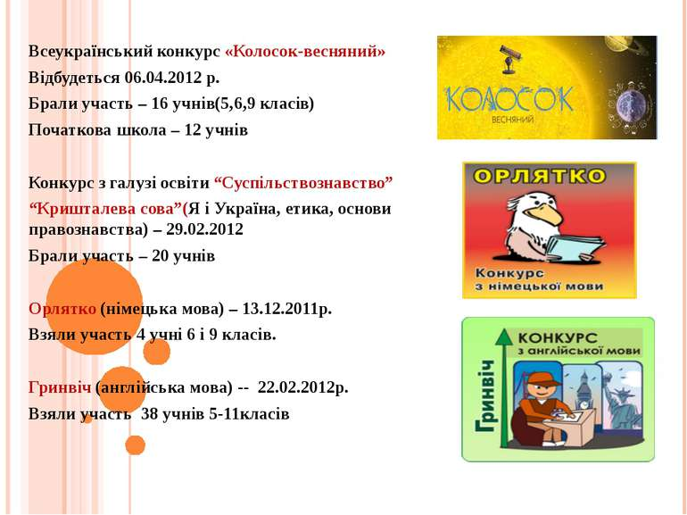 Всеукраїнський конкурс «Колосок-весняний» Відбудеться 06.04.2012 р. Брали уча...