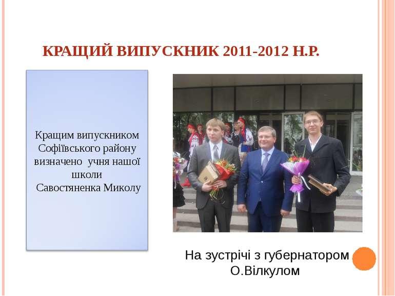 КРАЩИЙ ВИПУСКНИК 2011-2012 Н.Р. На зустрічі з губернатором О.Вілкулом