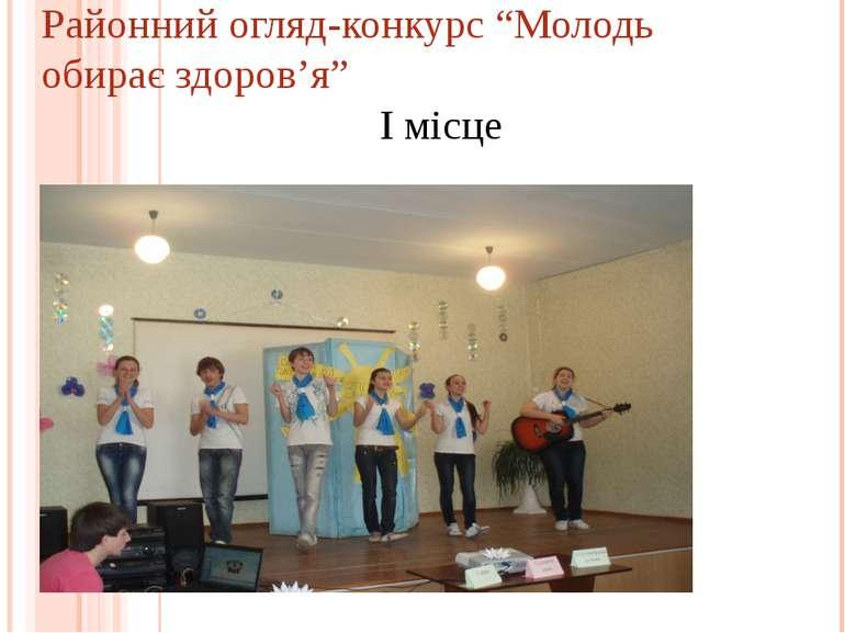 """Районний огляд-конкурс """"Молодь обирає здоров'я"""" І місце"""
