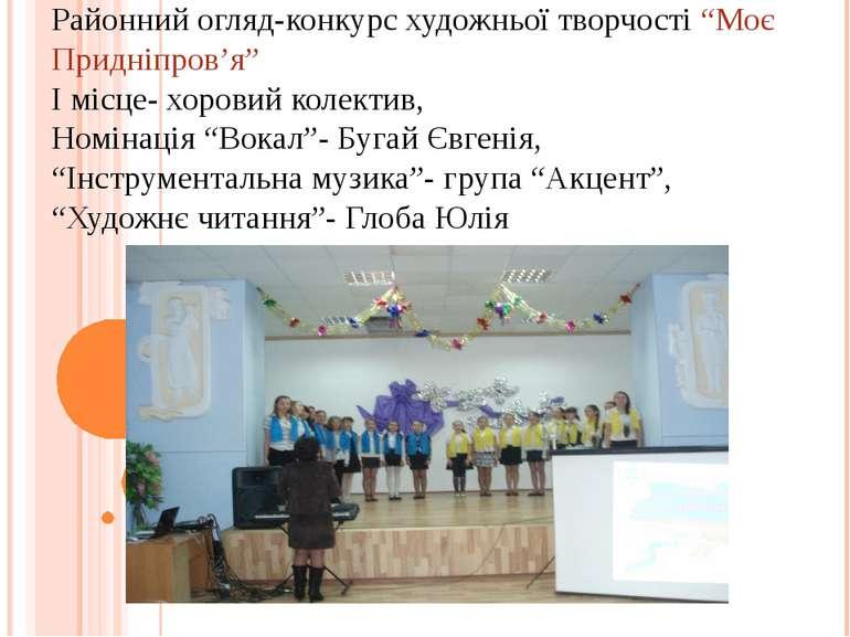 """Районний огляд-конкурс художньої творчості """"Моє Придніпров'я"""" І місце- хорови..."""