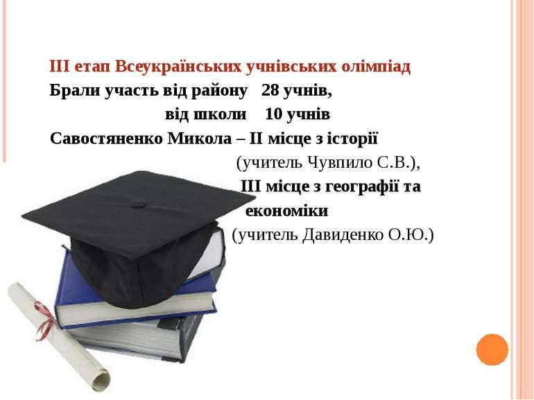 ІІІ етап Всеукраїнських учнівських олімпіад Брали участь від району 28 учнів,...