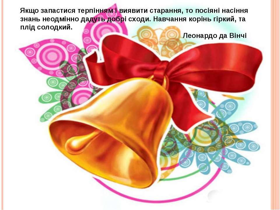 Якщо запастися терпінням і виявити старання, то посіяні насіння знань неодмін...