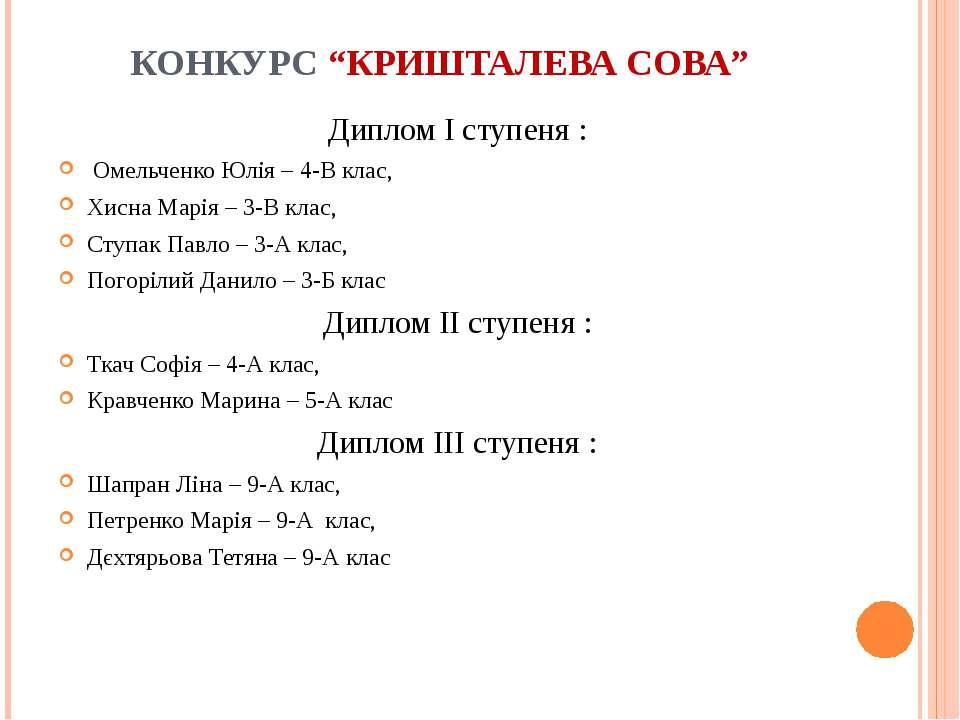 """КОНКУРС """"КРИШТАЛЕВА СОВА"""" Диплом І ступеня : Омельченко Юлія – 4-В клас, Хисн..."""