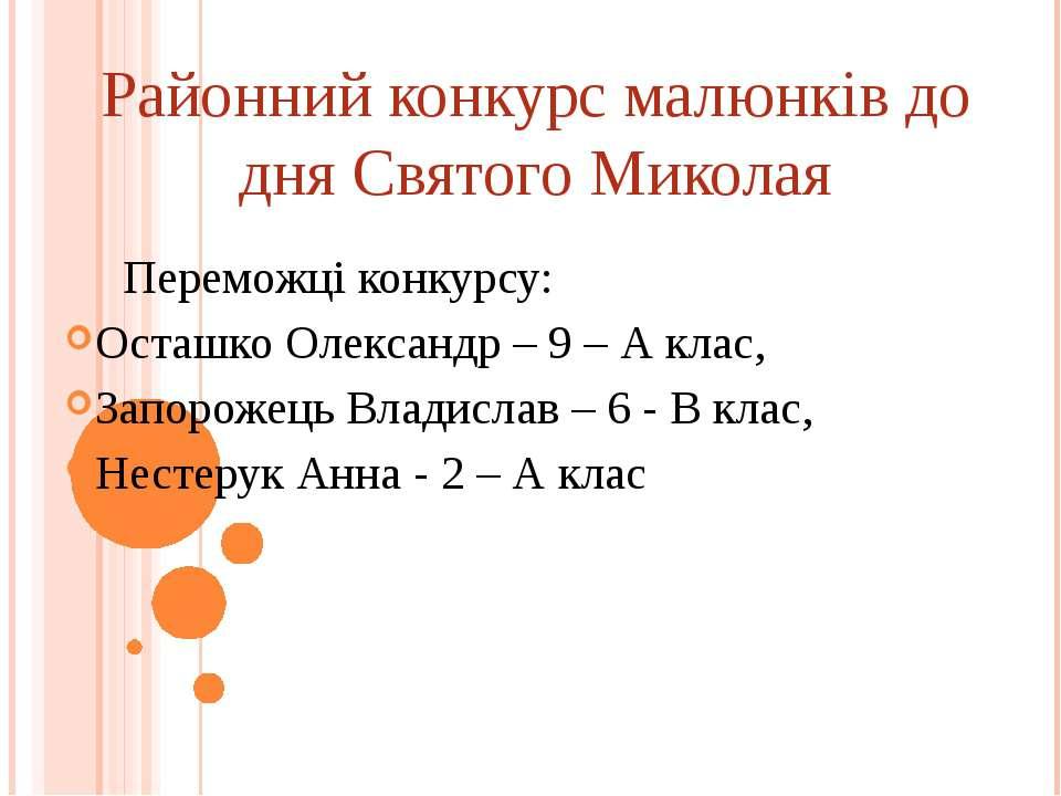 Районний конкурс малюнків до дня Святого Миколая Переможці конкурсу: Осташко ...