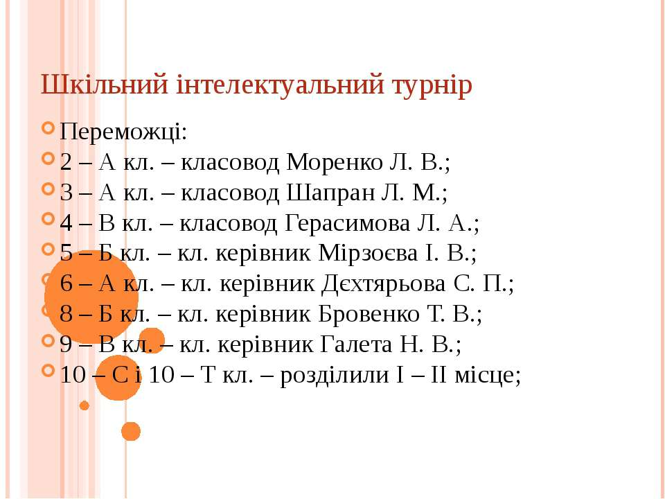 Шкільний інтелектуальний турнір Переможці: 2 – А кл. – класовод Моренко Л. В....