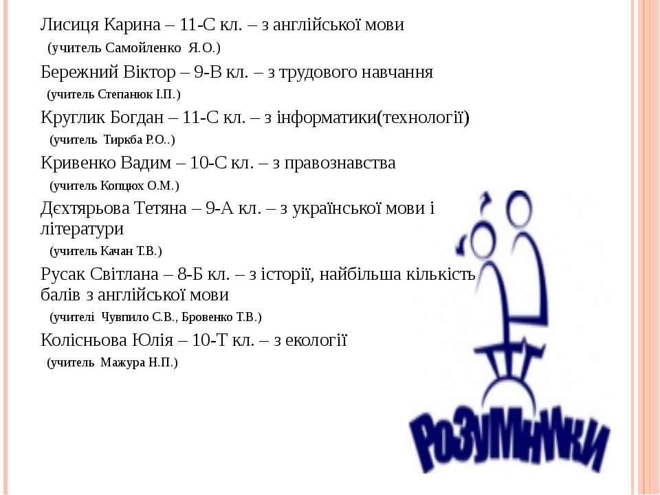 Лисиця Карина – 11-С кл. – з англійської мови (учитель Самойленко Я.О.) Береж...