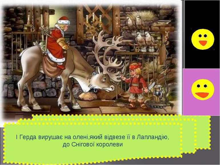 І Герда вирушає на олені,який відвезе її в Лапландію, до Снігової королеви