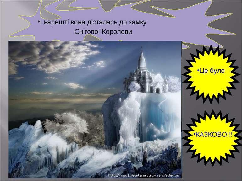 І нарешті вона дісталась до замку Снігової Королеви. Це було КАЗКОВО!!!
