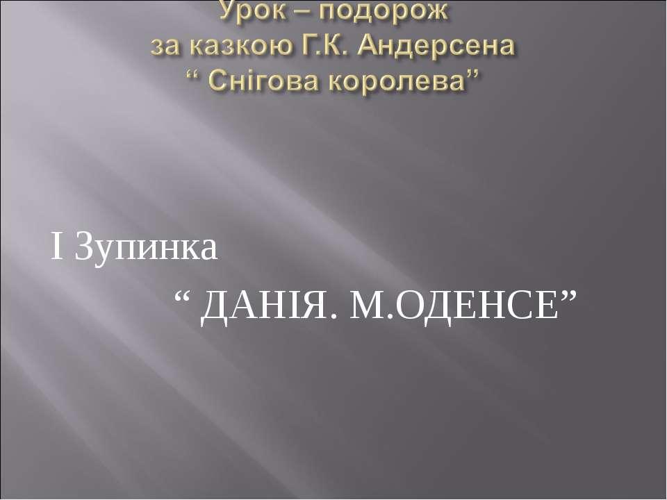 """І Зупинка """" ДАНІЯ. М.ОДЕНСЕ"""""""