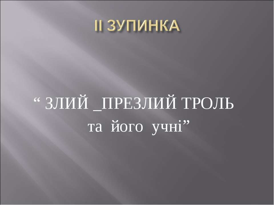 """"""" ЗЛИЙ _ПРЕЗЛИЙ ТРОЛЬ та його учні"""""""
