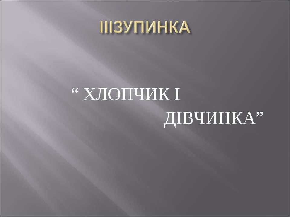 """"""" ХЛОПЧИК І ДІВЧИНКА"""""""