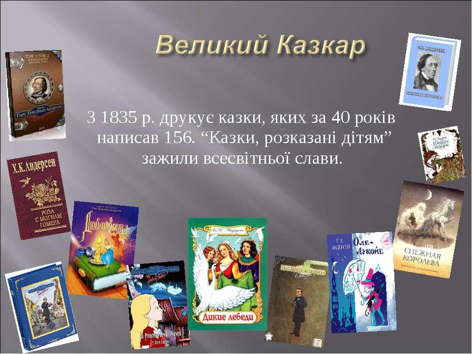 """З 1835 р. друкує казки, яких за 40 років написав 156. """"Казки, розказані дітям..."""