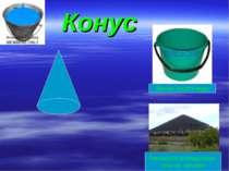 Конус Зручно носити воду Рівномірне розподілення сипучих речовин