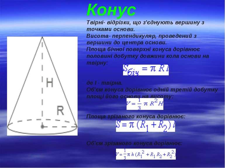 Конус Твірні- відрізки, що з'єднують вершину з точками основи. Висота- перпен...