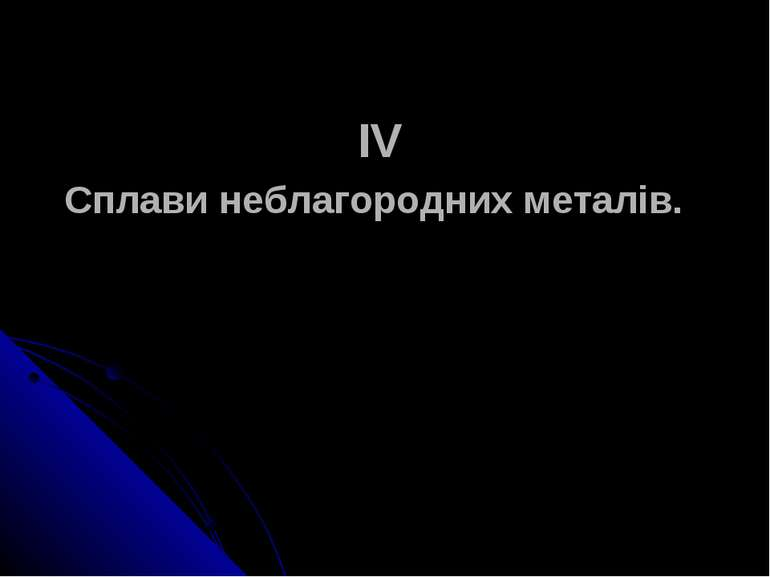 IV Сплави неблагородних металів.