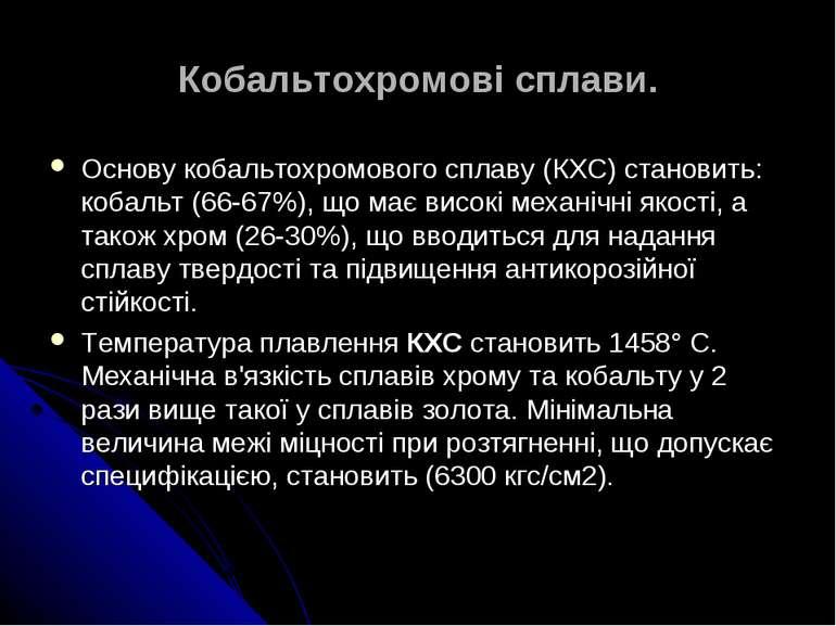 Кобальтохромові сплави. Основу кобальтохромового сплаву (КХС) становить: коба...