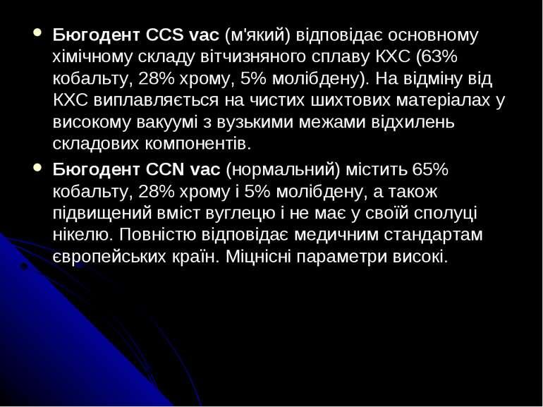 Бюгодент CCS vac (м'який) відповідає основному хімічному складу вітчизняного ...