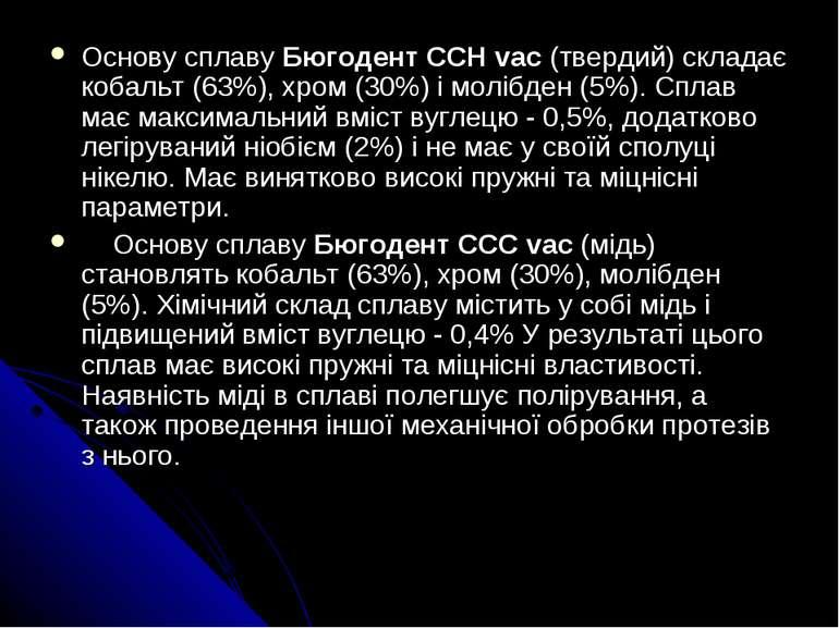 Основу сплаву Бюгодент ССН vac (твердий) складає кобальт (63%), хром (30%) і ...