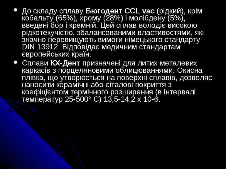 До складу сплаву Бюгодент CCL vac (рідкий), крім кобальту (65%), хрому (28%) ...