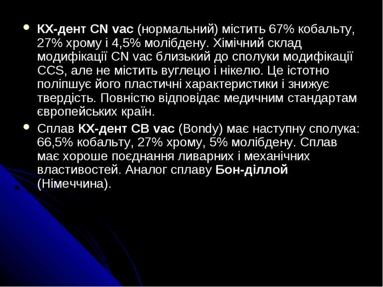 КХ-дент CN vac (нормальний) містить 67% кобальту, 27% хрому і 4,5% молібдену....