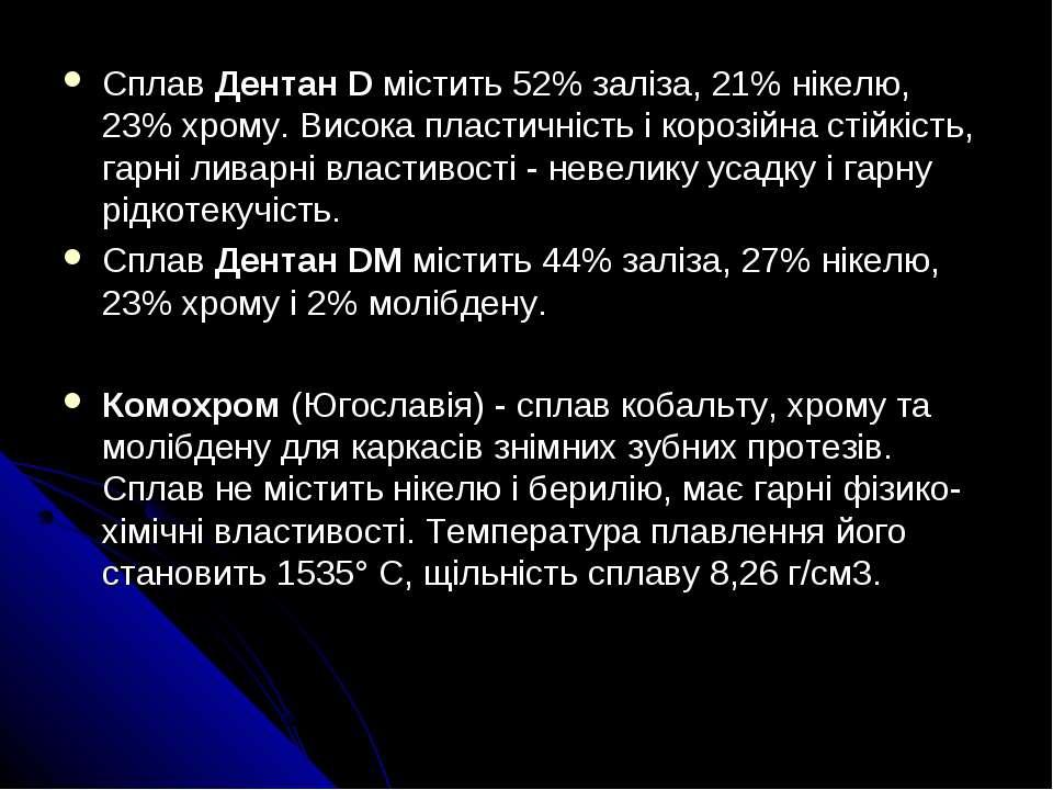 Сплав Дентан D містить 52% заліза, 21% нікелю, 23% хрому. Висока пластичність...
