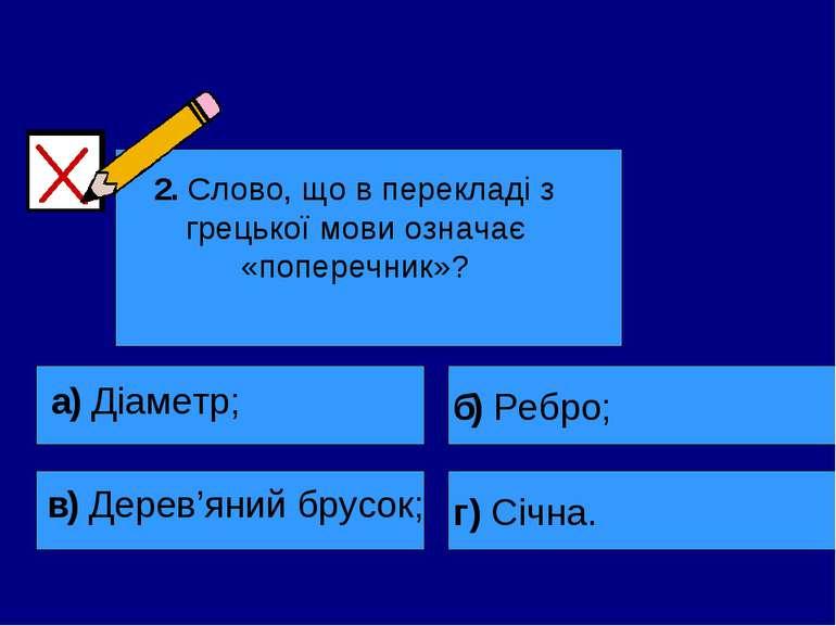 2. Слово, що в перекладі з грецької мови означає «поперечник»? а) Діаметр; в)...