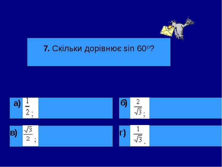 7. Скільки дорівнює sin 60o? а) в) б) г)
