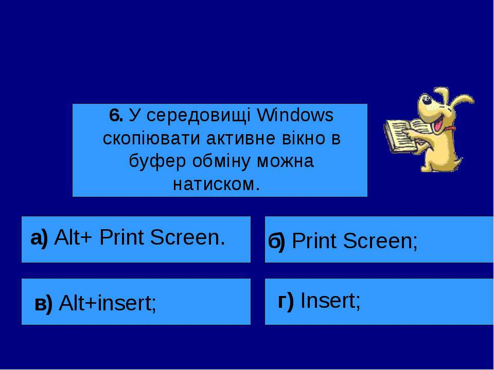 6. У середовищі Windows скопіювати активне вікно в буфер обміну можна натиско...