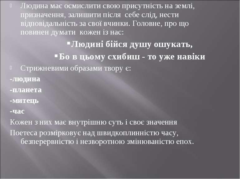 Людина має осмислити свою присутність на землі, призначення, залишити після с...