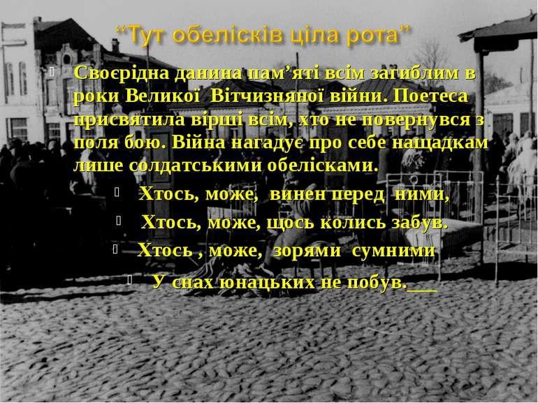 Своєрідна данина пам'яті всім загиблим в роки Великої Вітчизняної війни. Поет...