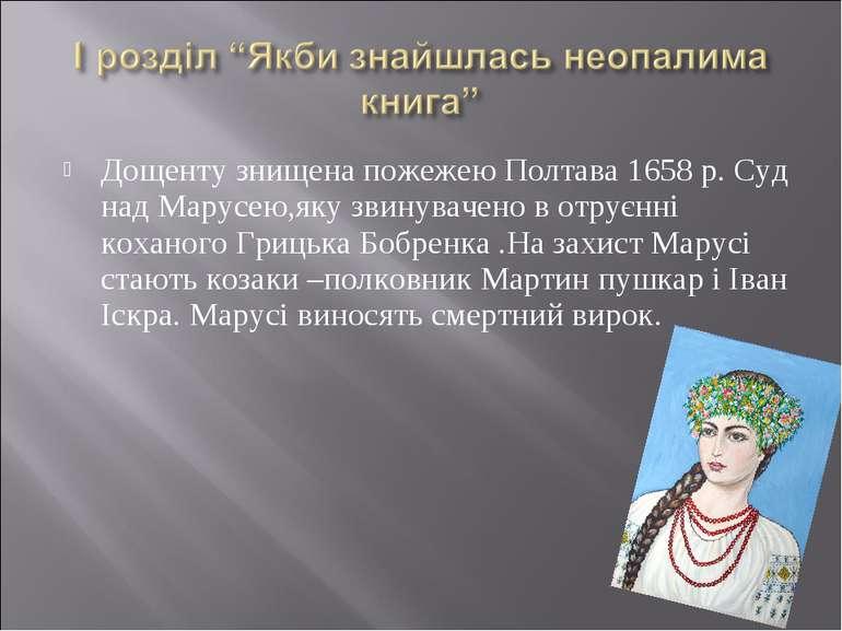 Дощенту знищена пожежею Полтава 1658 р. Суд над Марусею,яку звинувачено в отр...
