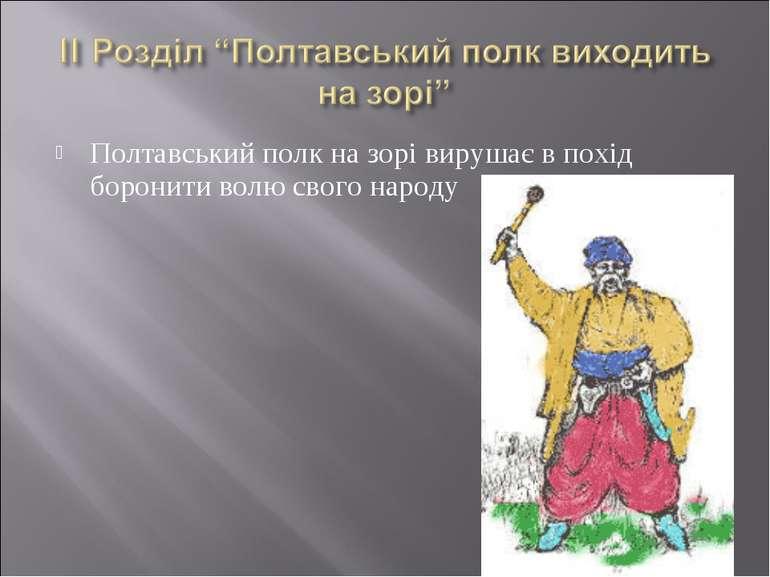 Полтавський полк на зорі вирушає в похід боронити волю свого народу