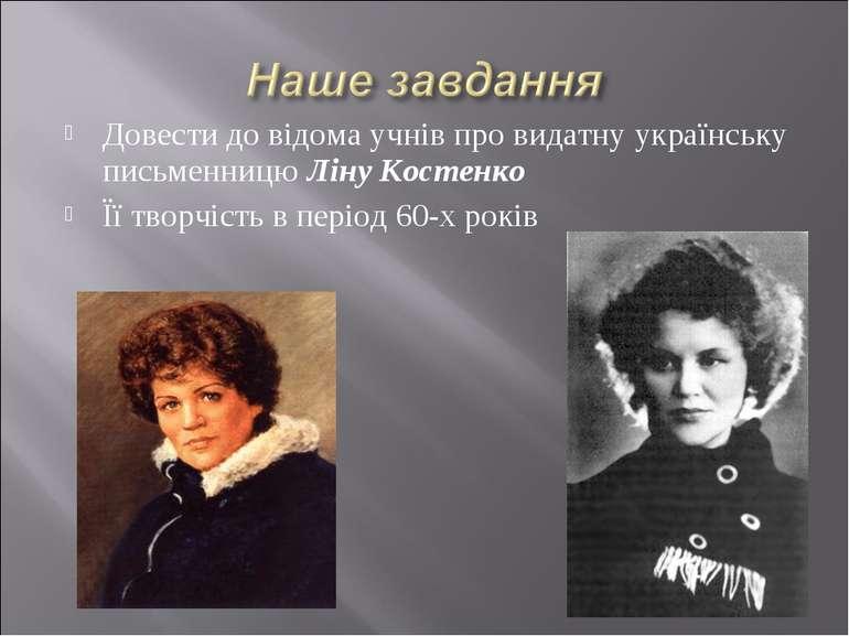 Довести до відома учнів про видатну українську письменницю Ліну Костенко Її т...