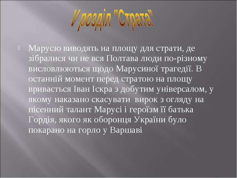 Марусю виводять на площу для страти, де зібралися чи не вся Полтава люди по-р...