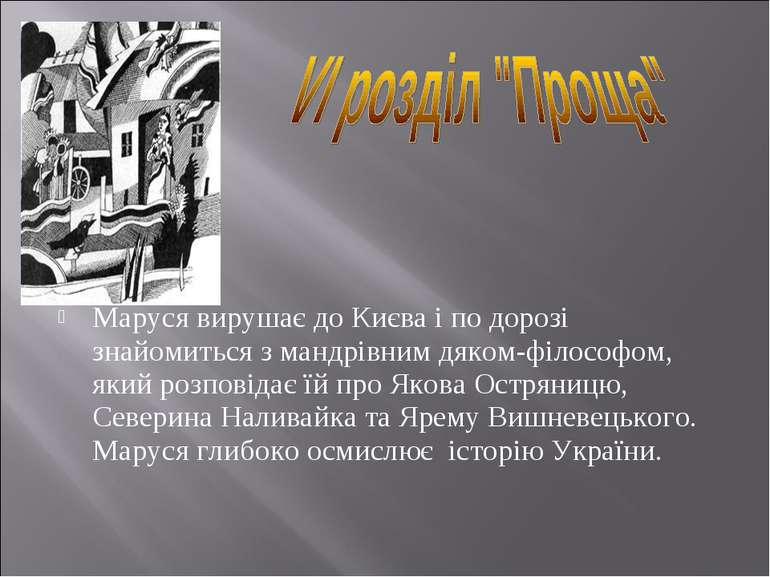 Маруся вирушає до Києва і по дорозі знайомиться з мандрівним дяком-філософом,...
