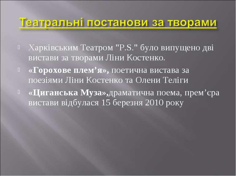 """Харківським Театром """"P.S."""" було випущено дві вистави за творами Ліни Костенко..."""