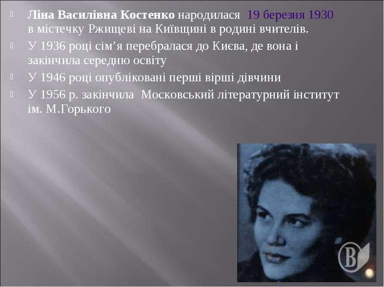 Ліна Василівна Костенко народилася 19 березня 1930 в містечку Ржищеві на Київ...