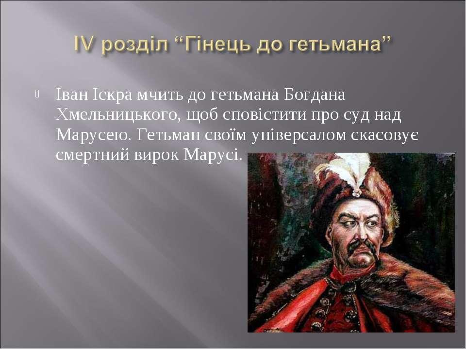 Іван Іскра мчить до гетьмана Богдана Хмельницького, щоб сповістити про суд на...