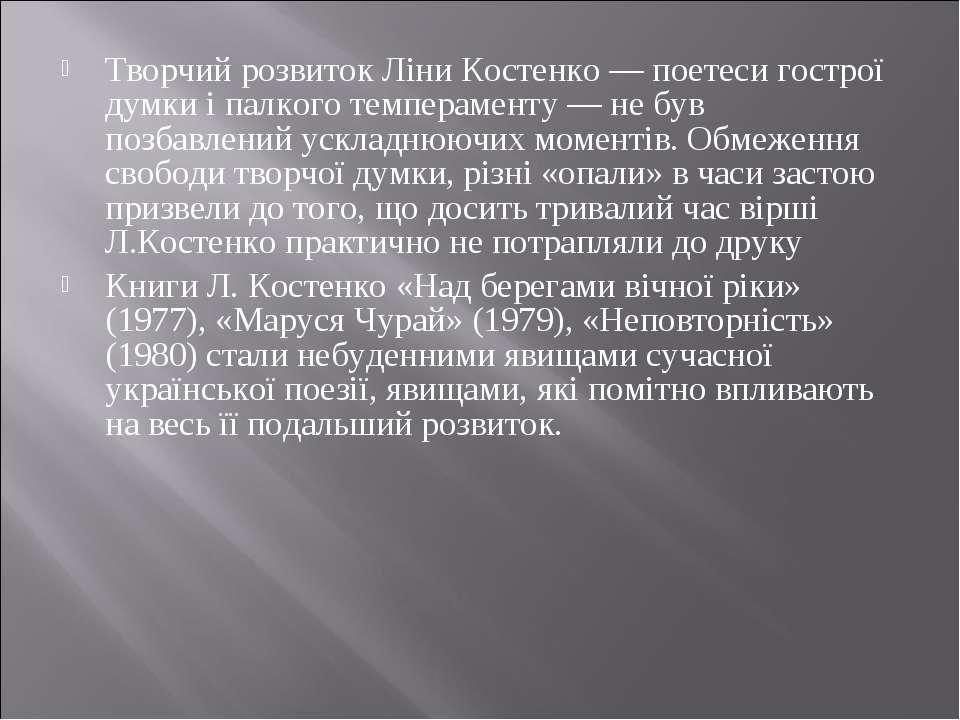 Творчий розвиток Ліни Костенко — поетеси гострої думки і палкого темпераменту...