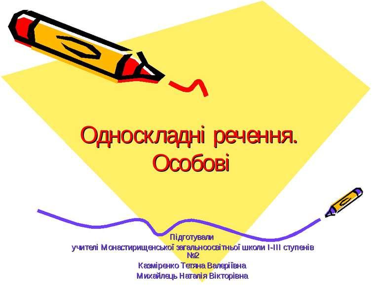 Односкладні речення. Особові Підготували учителі Монастирищенської загальноос...