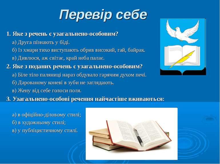 Перевір себе 1. Яке з речень є узагальнено-особовим? а) Друга пізнають у біді...