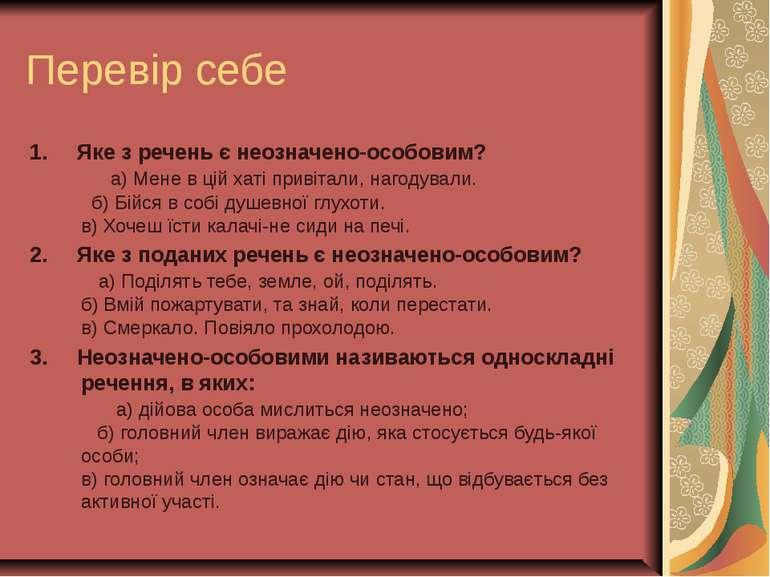 Перевір себе 1. Яке з речень є неозначено-особовим? а) Мене в цій хаті привіт...