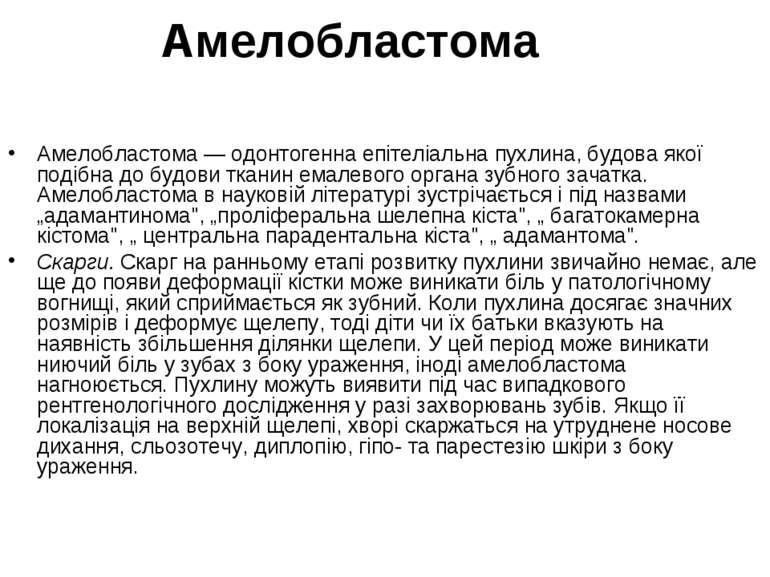 Амелобластома Амелобластома — одонтогенна епітеліальна пухлина, будова якої п...