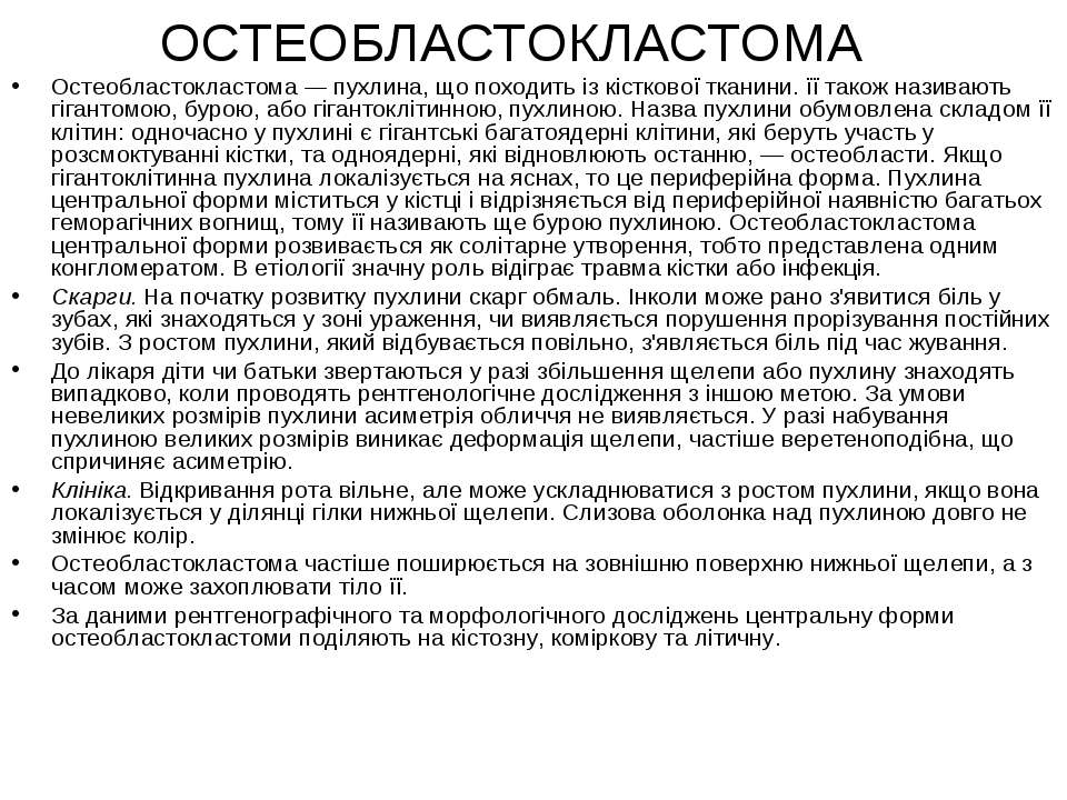 ОСТЕОБЛАСТОКЛАСТОМА Остеобластокластома — пухлина, що походить із кісткової т...