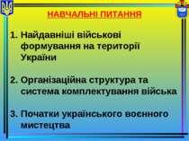 НАВЧАЛЬНІ ПИТАННЯ Найдавніші військові формування на території України Органі...