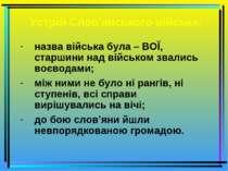 Устрій Слов'янського війська: назва війська була – ВОЇ, старшини над військом...