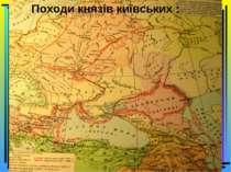 Походи князів київських :