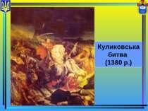 Куликовська битва (1380 р.)